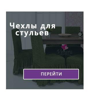 Чехлы для стульев на сайте flamingo.net.ua