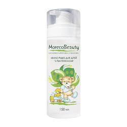 """Мыло жидкое для детей с пантенолом """"MorecoBeauty"""" - 150 мл."""