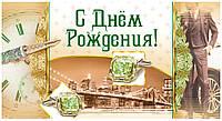 """Конверт денежный """"С днем рождения"""" 10шт/уп - КМ-109"""