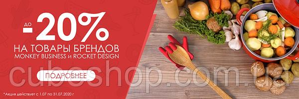 Скидки до -20% на товары брендов MonkeyBusiness и RocketDesign