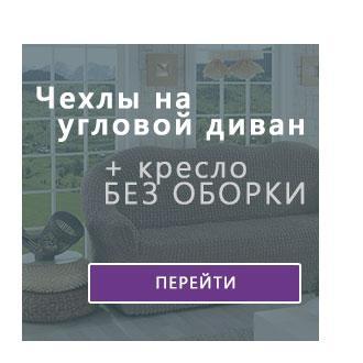 Чехлы на угловой диван и кресло без оборки на сайте flamingo.net.ua