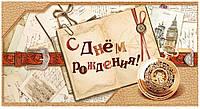 """Конверт денежный """"С днем рождения"""" 10шт/уп - КМ-112"""