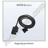 Autorobot AAT33-6, насадка для болтів і гайок