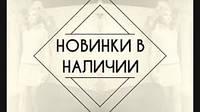 Новинки в наличии в Украине!!!!