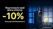 Скидка 10% на все датчики безопасности Z-Wave, Ajax, HomeKIt!