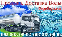 Доставка води водовозом Дніпро. Доставка води Дніпропетровська обл. Оренда водовоза. Вода для басейнів