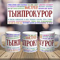 Чашка с приколом для прокурора начальнику сюрприз подарок на день рождение праздник от коллег и коллектива