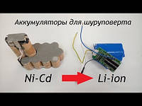 Переделка Ni-Cd аккумуляторов  для шуруповёртов на современные Li-Ion