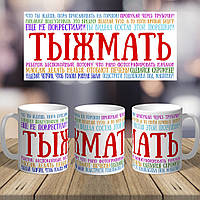 Прикольная чашка для любимой мамы мамули мамочки подарок печать на день рождение на юбилей