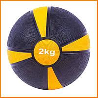 Медицинский мяч медбол резиновый 2 кг d-19см