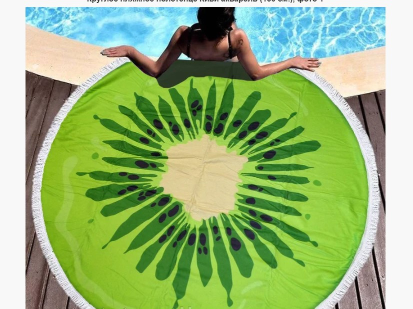 """Круглое пляжное полотенце """"Киви акварель"""""""