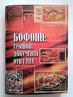 Бофони: грошові документи ОУН і УПА/ О.О. Клименко /2008