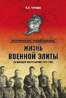 Жизнь военной элиты. За фасадом благополучия 1918—1953. Черушев Н. С.