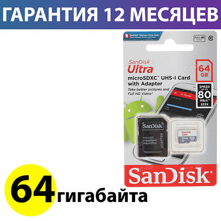 Карта памяти micro SD 64 Гб класс 10 UHS-I, SanDisk Ultra, SD адаптер, память для телефона микро сд, фото 2