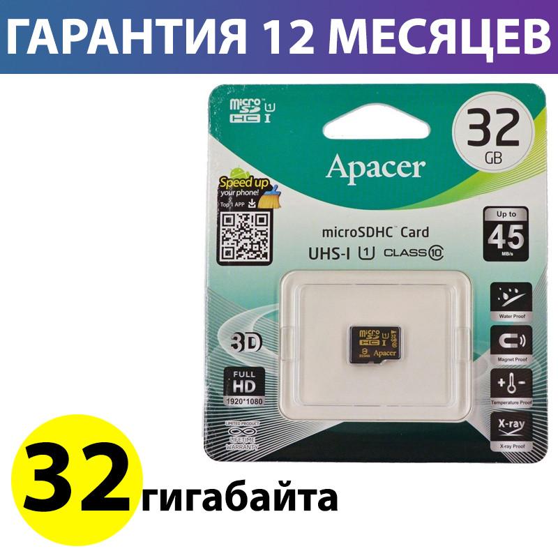 Карта памяти micro SD 32 Гб класс 10 Apacer (AP32GMCSH10U1-RA), память для телефона микро сд
