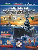 Большая военно-морская энциклопедия.. Брусилов Д. В.