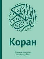 Коран: Перевод смыслов (подарочный). Кулиев Э. Р.