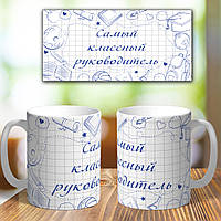 Чашка с приколом для школьного учителя сюрприз подарок на день рождение праздник от коллег и коллектива