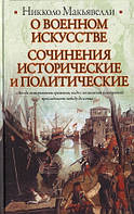 О военном искусстве. Сочинения исторические и политические. Макиавелли Н.