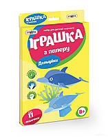 """Гр Игрушка из бумаги """"Дельфіни"""" 202-12 (32) """"STRATEG"""""""