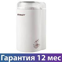 Кофемолка Scarlett SC-CG44501, кавомолка скарлет
