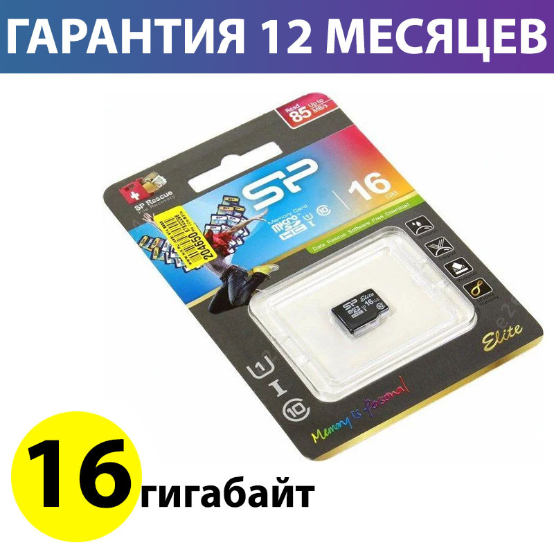 Карта памяти micro SD 16 Гб класс 10 UHS-I, Silicon Power Elite, без адаптера (SP016GBSTHBU1V10)