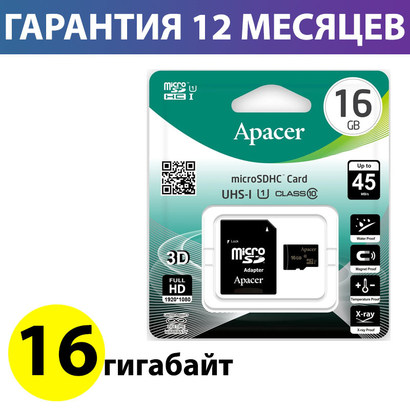Карта памяти micro SD 16 Гб класс 10, Apacer SD адаптер, AP16GMCSH10U1-R