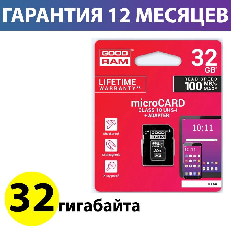 Карта памяти micro SD 32 Гб класс 10 UHS-I, Goodram, SD адаптер (M1AA-0320R12)