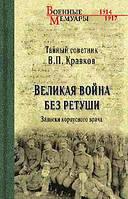 Великая война без ретуши. Записки корпусного врача. Кравков В. П.