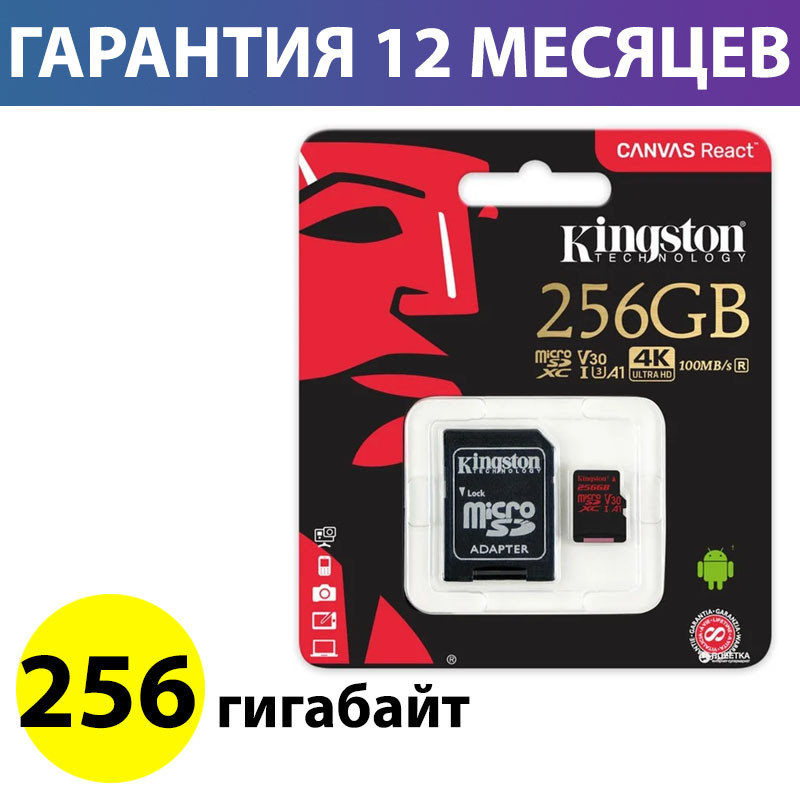 Карта памяти microSDXC 256 Гб класс 10 UHS-I U3, Kingston Canvas React, SD адаптер (SDCR/256GB)