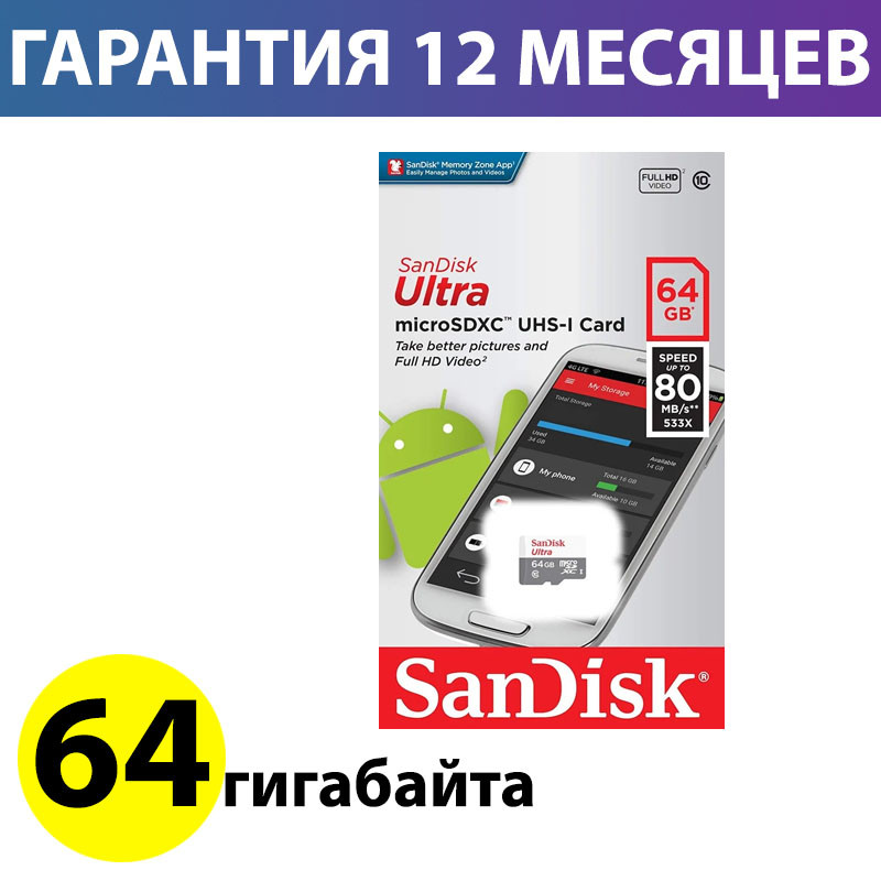 Карта памяти microSDXC 64 Гб класс 10 UHS-I, SanDisk R80MB/s Ultra, без адаптера (SDSQUNS-064G-GN3MN)