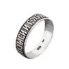 "Серебряное кольцо ободок ""Спаси и Сохрани"""