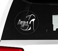 Автомобильная наклейка на стекло Леди за рулем 17х17см, фото 1
