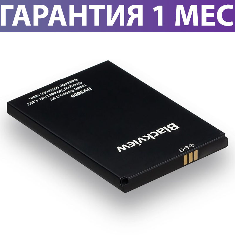 Аккумулятор/батарея Blackview BV5000