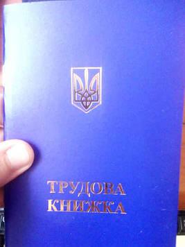 Трудовая книжка синяя (50шт)