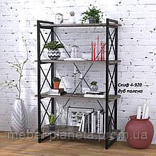 Стелаж в стилі Лофт Скіф 4-920 Loft Design