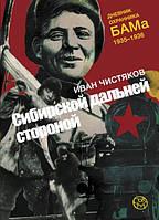 Сибирской дальней стороной. Дневник охранника БАМа. 1935-1936. Чистяков И.