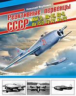 Реактивные первенцы СССР – МиГ-9, Як-15, Су-9, Ла-150, Ту-12, Ил-22. Якубович Н. В.