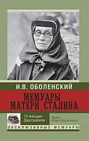 Мемуары матери Сталина. Оболенский И. В.