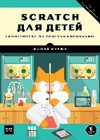 Книга Scratch для детей. Самоучитель по программированию. Автор - Мажед Маржи (МИФ)
