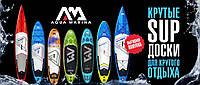 Раскрась лето с САП-досками Aqua Marina!