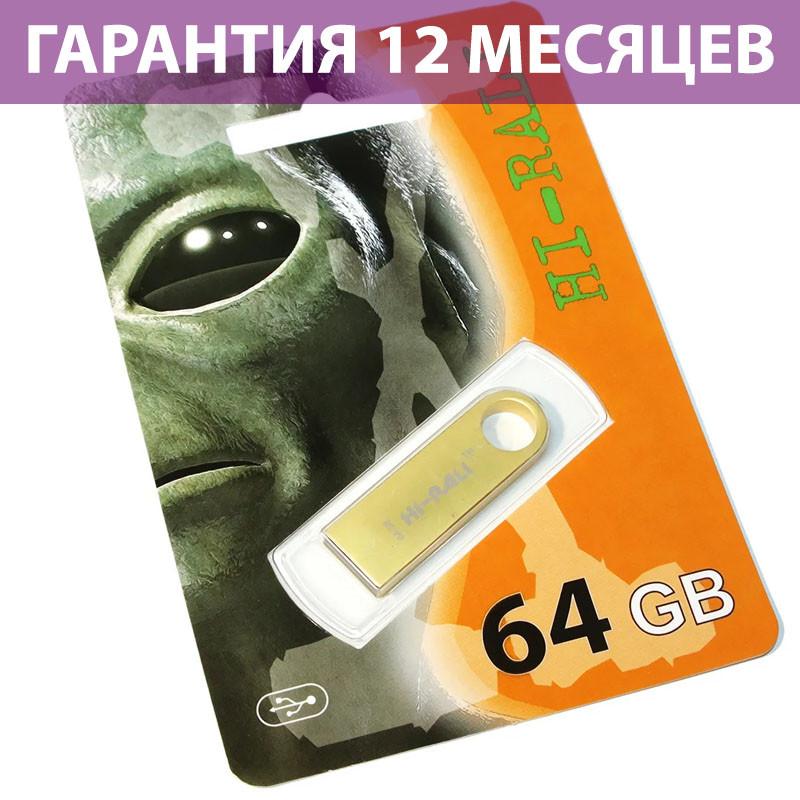 Флешка 64 Гб Hi-Rali Shuttle series Gold, HI-64GBSHGD