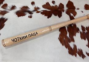 """Бейсбольная бита с надписью """"Чоткий паца"""" (70см.), фото 2"""