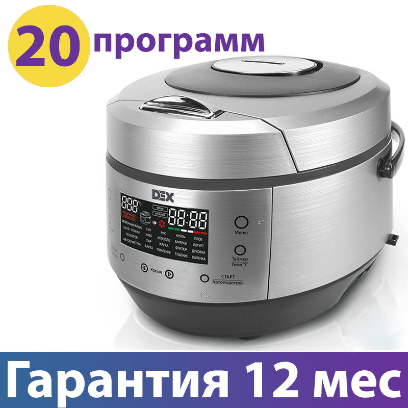 Мультиварка DEX DMC 81 Silver, 860W на 5 литров, 20 программ