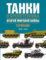 Танки и бронетехника Второй мировой войны. Германия. 1939-1945.. Бишоп К., Росадо Ж.