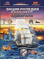 Энциклопедия будущего адмирала. Брусилов Д. В.
