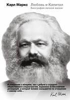Карл Маркс. Любовь и капитал. Габриэл М.