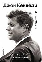 Джон Кеннеди. Рыжий принц Америки. Петров Д. П.