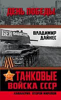 Танковые войска СССР. «Кавалерия» Второй Мировой. Дайнес В. О.