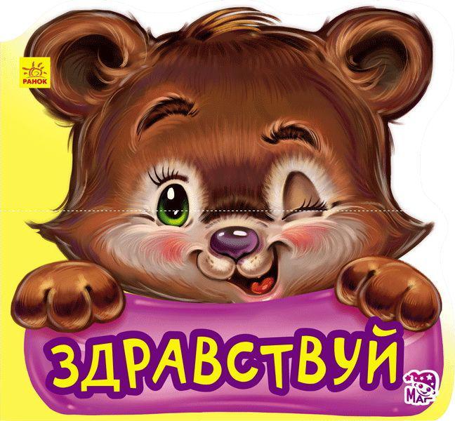 "Гр Вежливые слова ""Здравствуй"" /рус/ (30) А406012Р ""RANOK"""